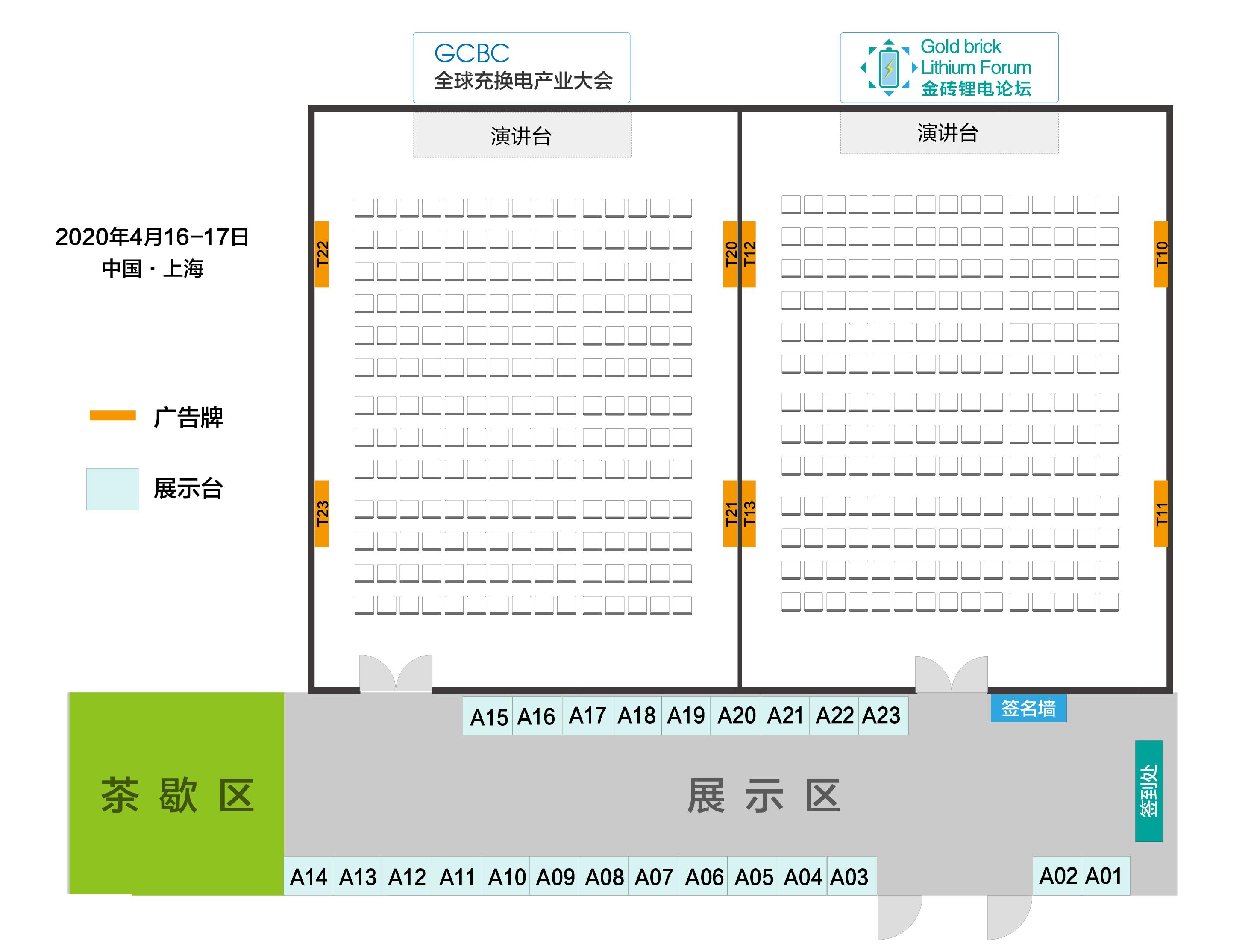 2020上海论坛布局图 (1).jpg